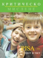 KM-2-2004-PISA-green