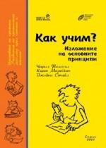 Kak-uchim